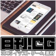 日刊! CGデザイナー情報