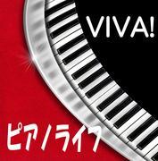 VIVA!ピアノライフ
