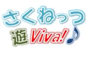 さくねっつ遊Viva!(ToS)