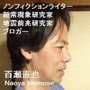 防災三昧 by 百瀬直也 - 地震前兆研究家のブログ