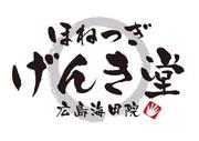ほねつぎ げんき堂 広島海田院 スタッフブログ