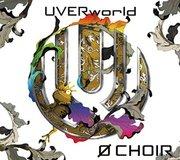 UVER Crewのおすすめ音楽ブログ