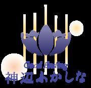 福山市神辺町地域一番の安心低価格の神辺ふかしな葬祭
