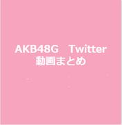 AKBG Twitter動画まとめ