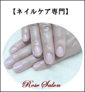 シニアマダムの(ネイルケア専門) Rose Salon