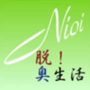 ニオイ対策〜消臭・脱臭・防臭〜