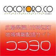 神辺町地域情報サイト ココヨロ