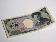 1,000円の美学