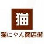 猫にゃん商店街  楽天(livedoor)