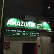 南米産珍怪魚専門店 二代目ベレンブログ