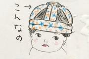 こはるびより〜アラフォーママの育児絵日記〜