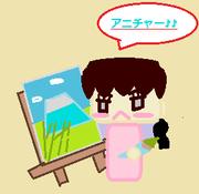 アニチャーの絵のブログ
