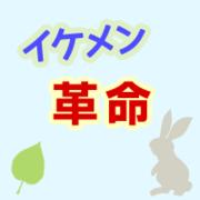 イケメン革命 アリスと恋の魔法 攻略 イケレボ