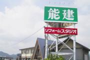 能建 糸魚川支店のブログ