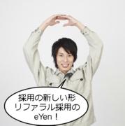 eYen(イーエン)ブログ