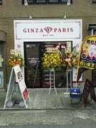 買取りなら銀座パリス湘南茅ヶ崎店のブログ