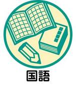 国語塾 毒舌ブログ