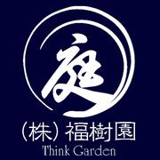㈱福樹園 造園・外構のプロフェッショナル