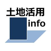 土地活用info