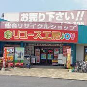 リサイクルショップ リユース工房JOY福山店