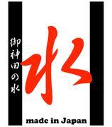 住吉めだか*御神田の水〜オフィシャルブログ〜