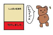 クマぼっこさんのプロフィール