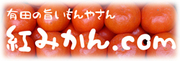 紅みかん.com店長さんのプロフィール