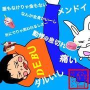 豚だ生活diet~yasemanダイエッターズ~