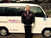 かに福祉タクシー