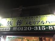 北大阪一番の安心低価格家族葬メモリアルハート