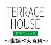 フジテレビ系列 「テラスハウス」 〜鬼調べ大百科〜