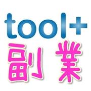 サイドライン(株)の「tool+」で副業始めてみた
