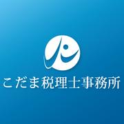 児玉将治税理士事務所 公式ブログ