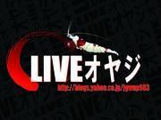 LIVEオヤジのエビブログ