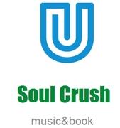 Soul Crush 良い音楽と本に出逢えるblog