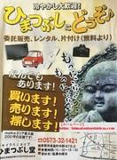恵那市のリサイクルショップ「ひまつぶし堂」