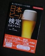 ビール検定のためのブログ