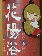 日本酒ブログ:酒と魚は生がいい!