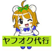 オークション代行 リボンハムスター 日記ブログ