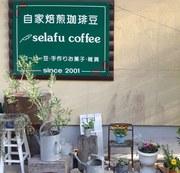 セラフコーヒー通信