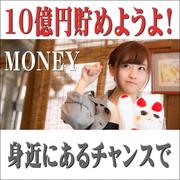10億円貯めようよ!