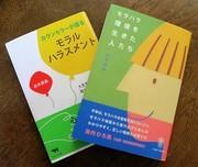 カウンセラー谷本恵美のブログ「日々つれづれ」