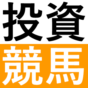投資競馬速報 | Keibainvest.com