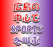 広島の中心でスポーツを叫ぶ