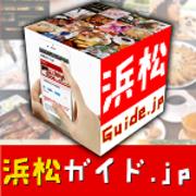浜松ガイド.jp生レポート情報便