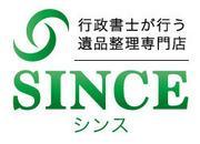 行政書士が行う遺品整理専門店SINCE(シンス)