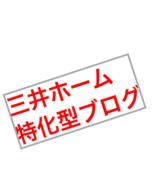 おすひとさんの三井ホーム特化型ブログ