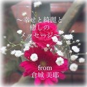 幸せと美と癒しのメッセージ