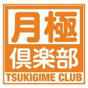 🌙Tsukigime Club の スタッフBLOG