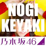乃木坂46・欅坂46メンバー箱推し☆まとめ速報